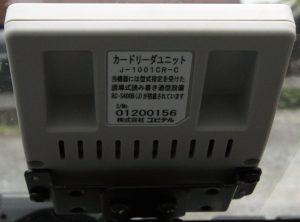 ユピテル製カードリーダーユニット