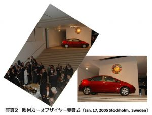 写真2(2005欧州カーオブザイヤー)
